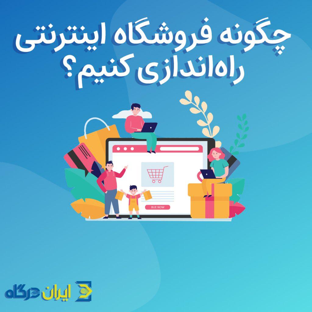 فروشگاه اینترنتی کسب و کار اینترنتی فروش اینترنتی