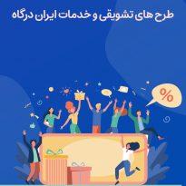 خدمات و طرحهای تشویقی ایران درگاه
