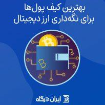 بهترین کیف پولها برای نگهداری ارز دیجیتال