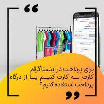 برای پرداخت در اینستاگرام از کارت به کارت استفاده کنیم یا فرم پرداخت؟