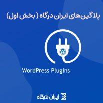 پلاگینهای ایران درگاه (بخش اول)