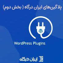 پلاگینهای ایران درگاه (بخش دوم)